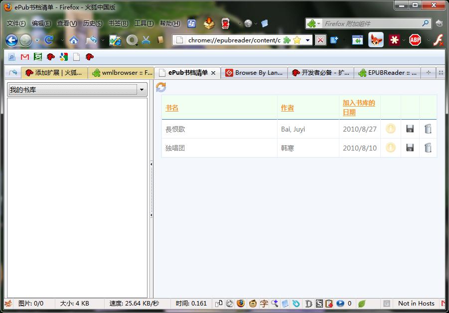 火狐扩展精选:EPUBReader--直接在火狐中看epub电子书