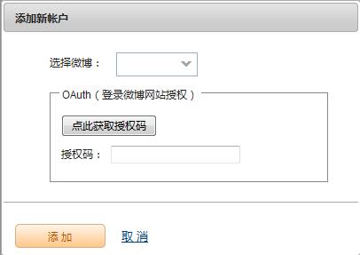 火狐微博助手预览图